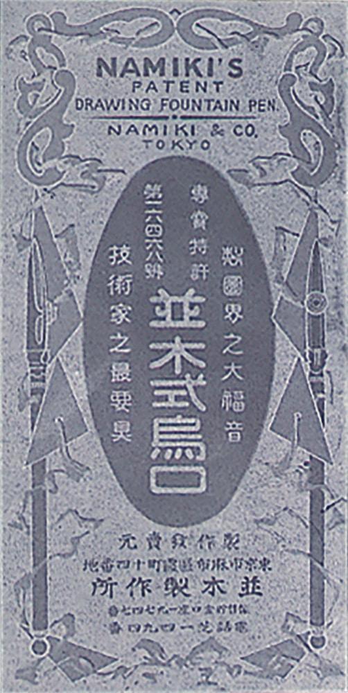Patente primera pluma Namiki 1909